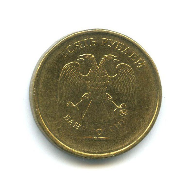 10 рублей (брак - непрочекан года) 20?? (Россия)