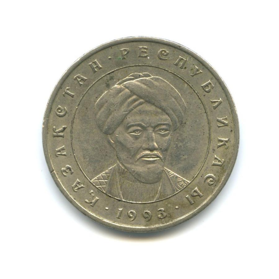 20 тенге 1993 года (Казахстан)