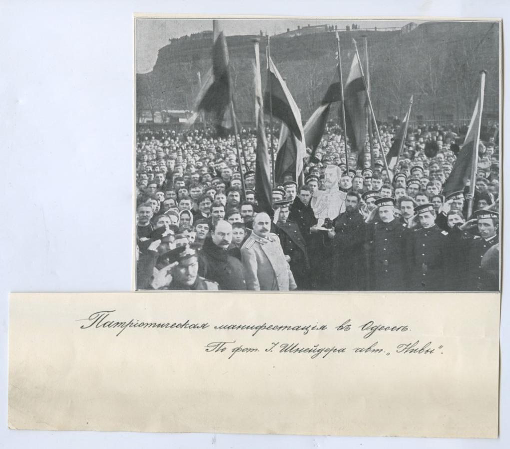 Фотография «Патриотическая манифестация вОдессе» (Российская Империя)