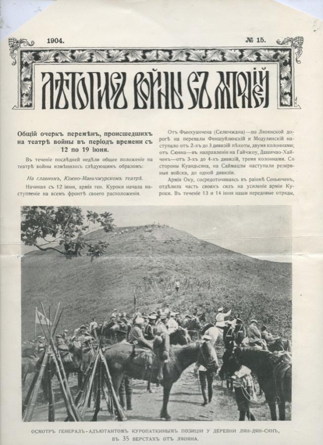Листовка «Летопись войны сЯпонией» 1904 года (Российская Империя)