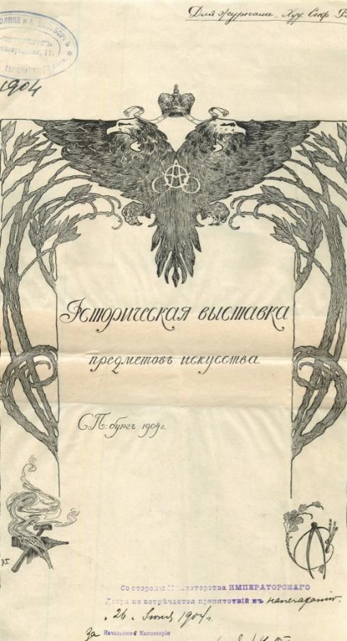 Афиша исторической выставки предметов искусства 1904 года (Российская Империя)