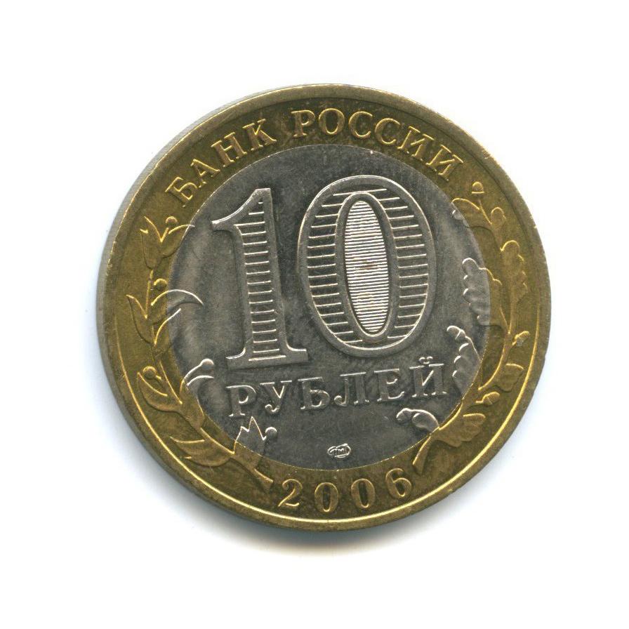 10 рублей — Российская Федерация - Республика Саха (Якутия) 2006 года (Россия)