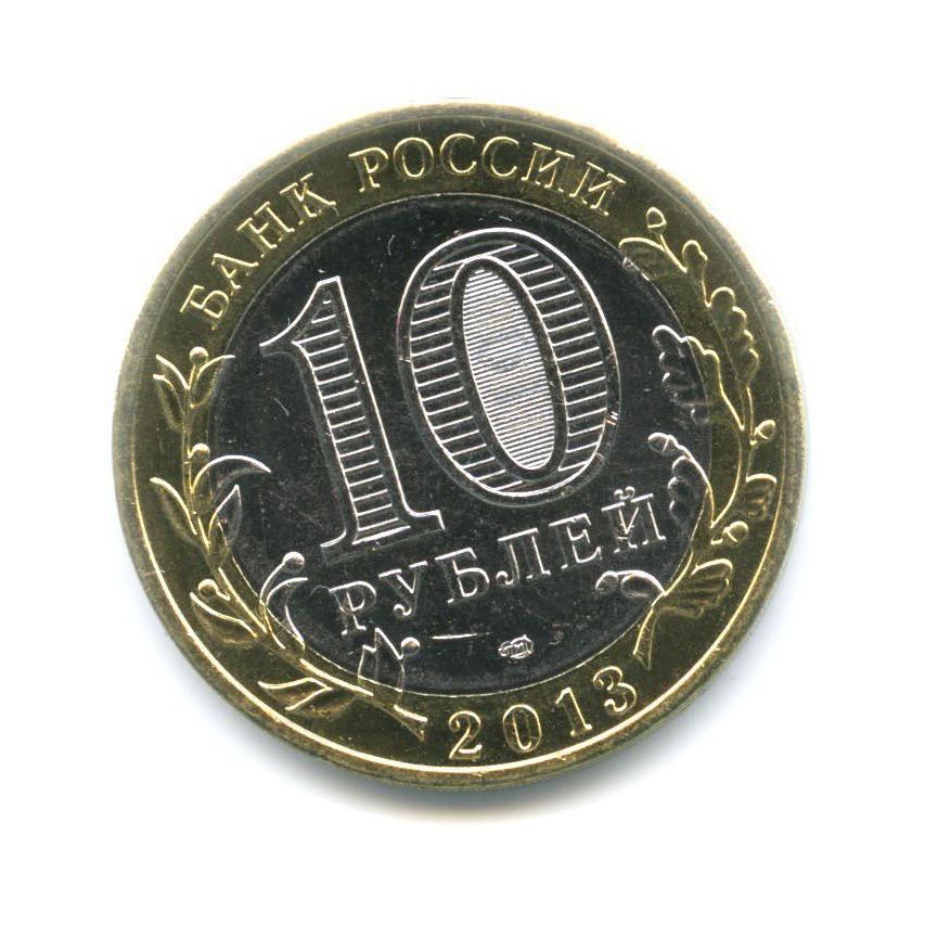 10 рублей — Российская Федерация - Республика Дагестан 2013 года СПМД (Россия)