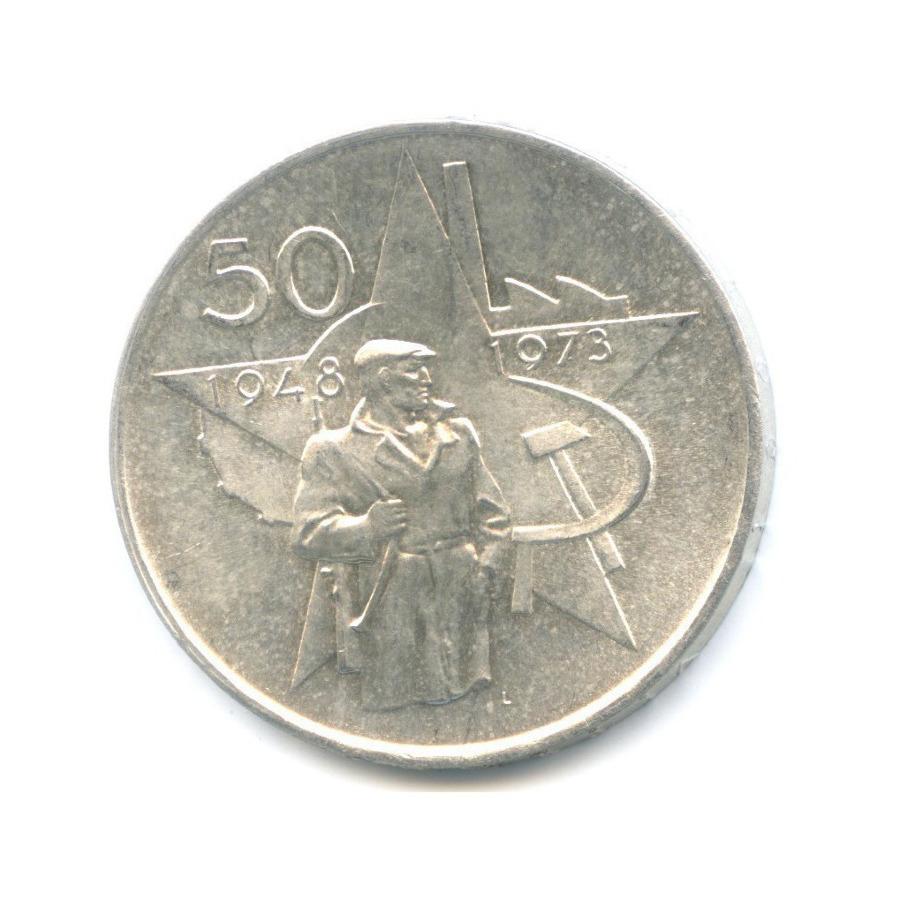 50 крон — 25 лет победы Коммунистической партии 1973 года (Чехословакия)