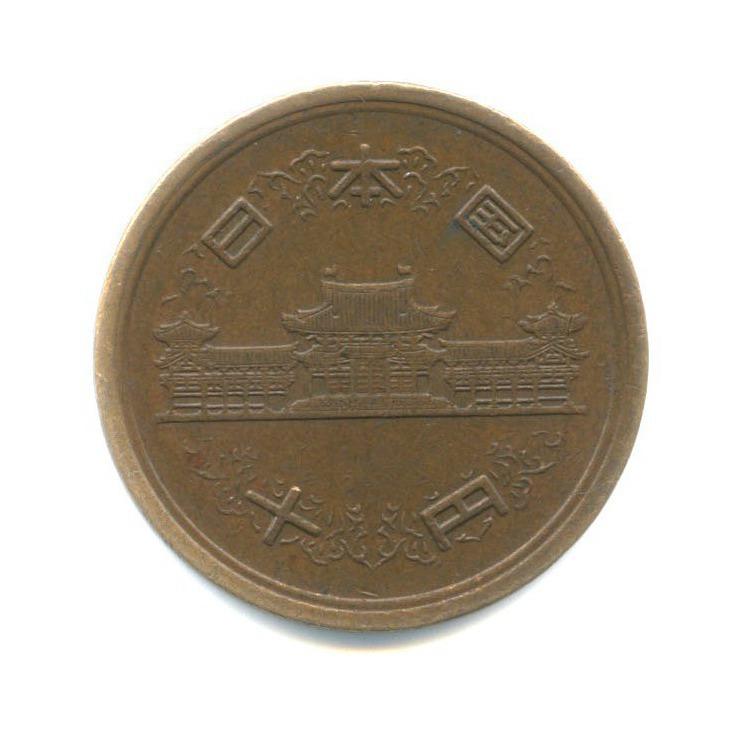 10 йен 1974 года (Япония)