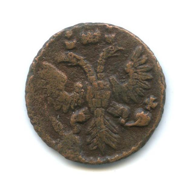Полушка (1/4 копейки) 1735(?) (Российская Империя)