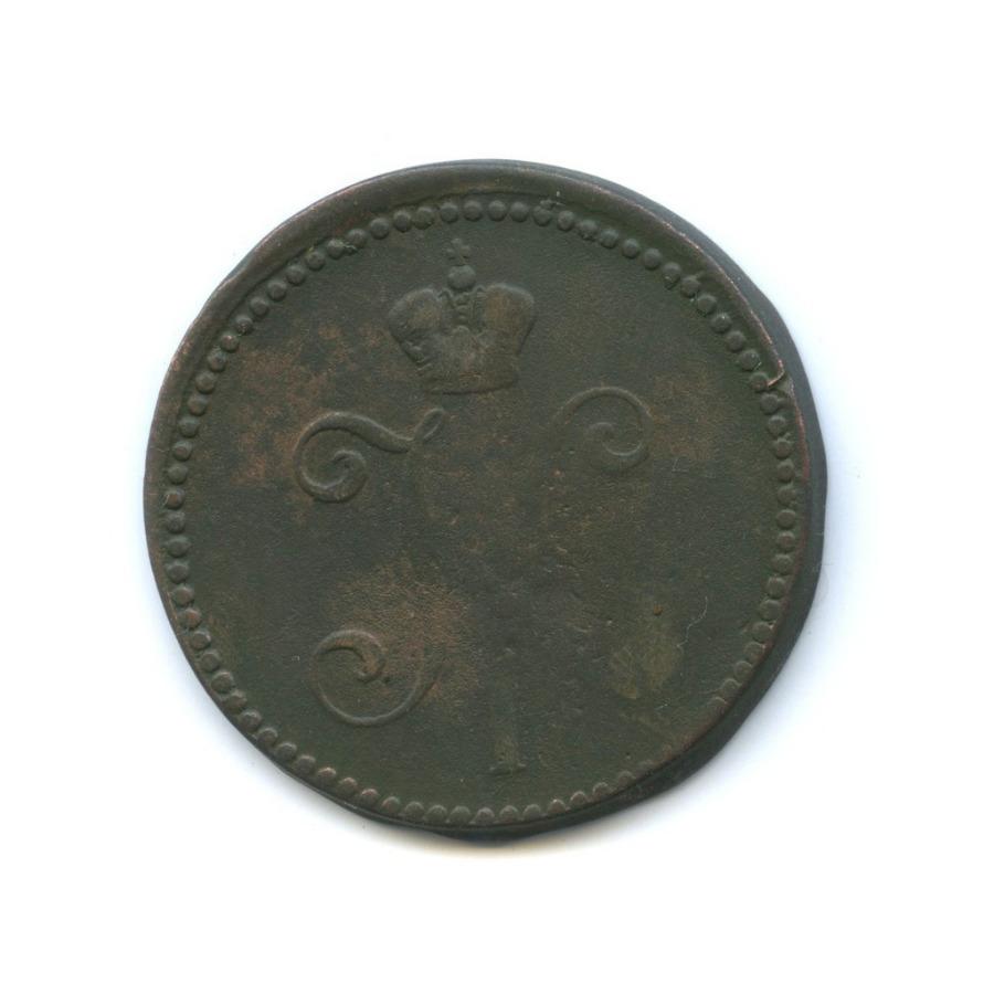 3 копейки серебром 1841 года ЕМ (Российская Империя)