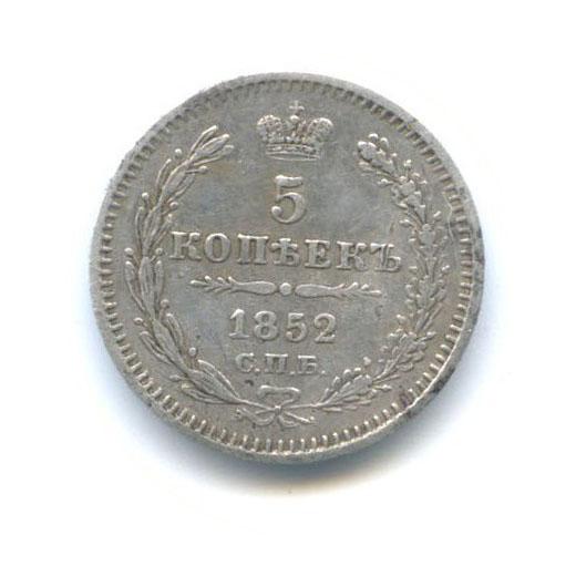 5 копеек 1852 года СПБ ПА (Российская Империя)