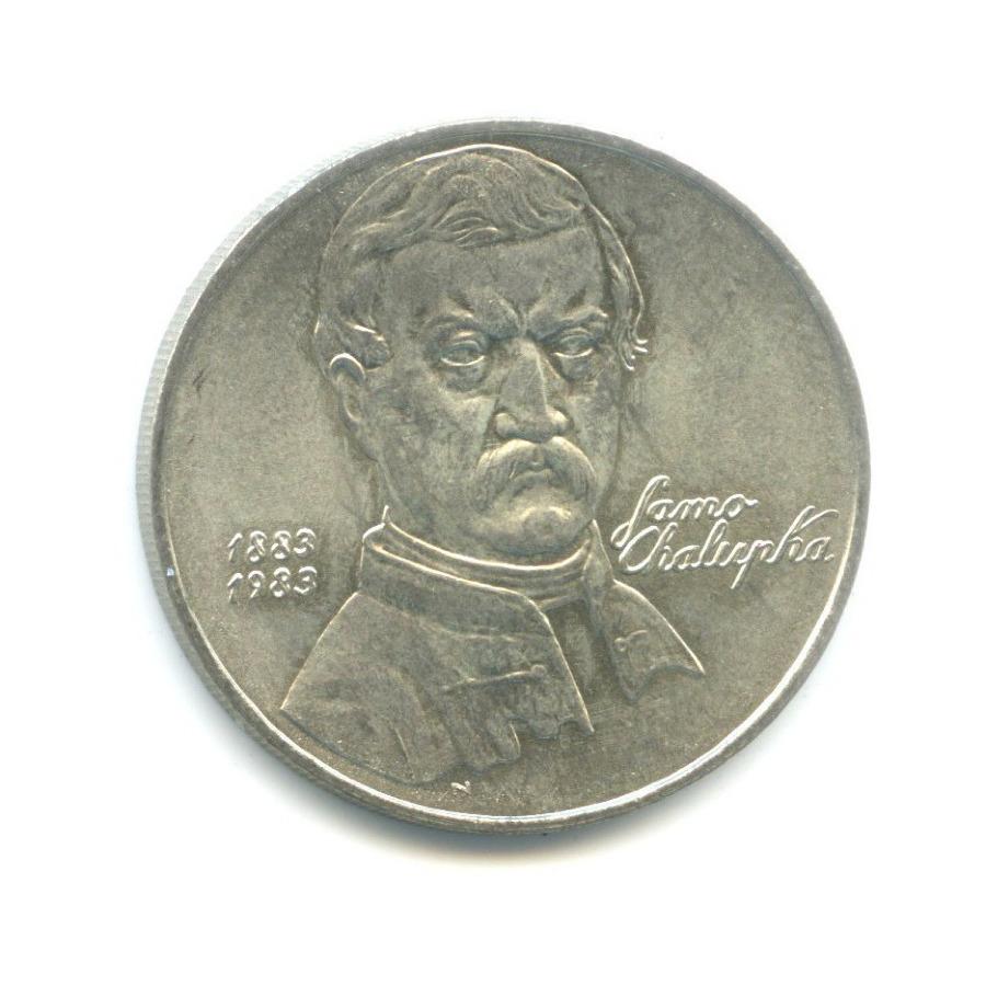 100 крон - 100 лет содня смерти Само Халупки 1983 года (Чехословакия)
