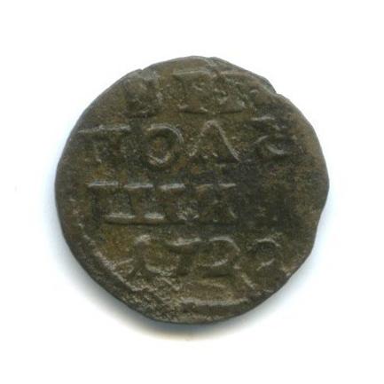 Полушка (1/4 копейки) - Петр IВеликий 1722 года ВРП (Российская Империя)