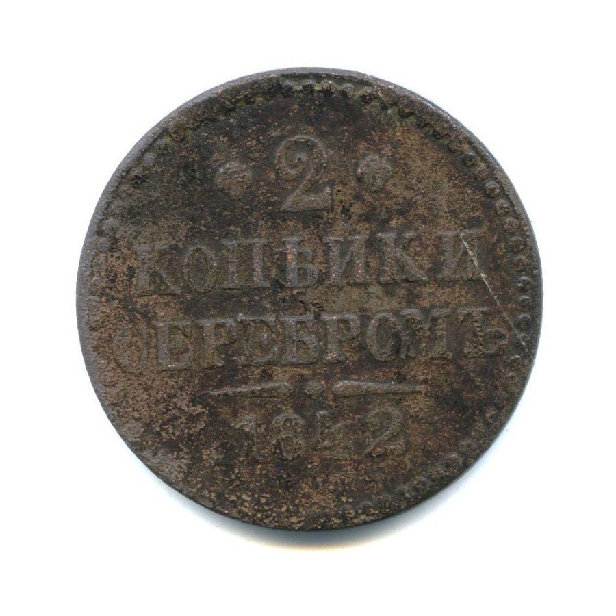 2 копейки серебром 1842 года СПМ (Российская Империя)