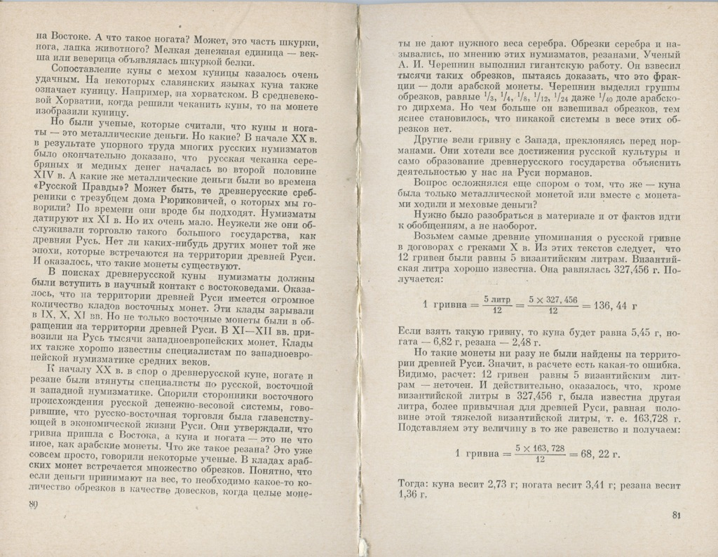 Книга «Монеты рассказывают», издательство Академии Наук СССР, Москва, 135 стр. 1963 года (СССР)