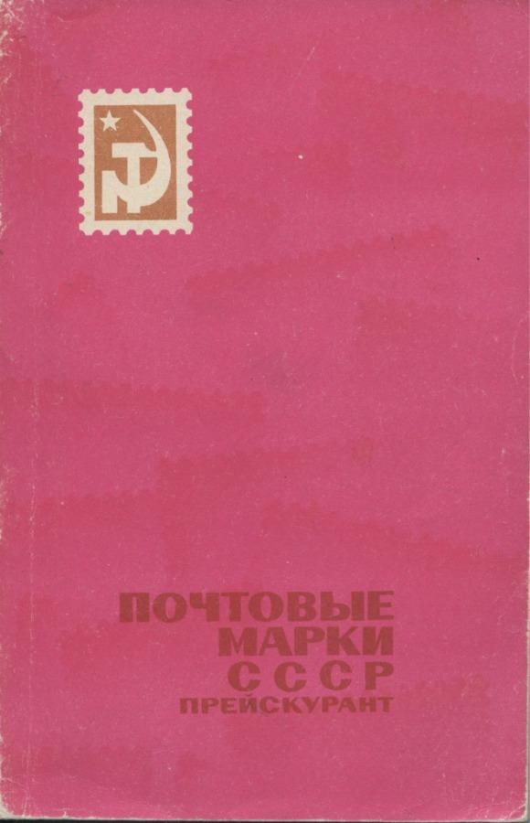 Каталог «Почтовые марки СССР. Прейскурант», издательство «Союзпечать», Москва, 202 стр. 1969 года (СССР)