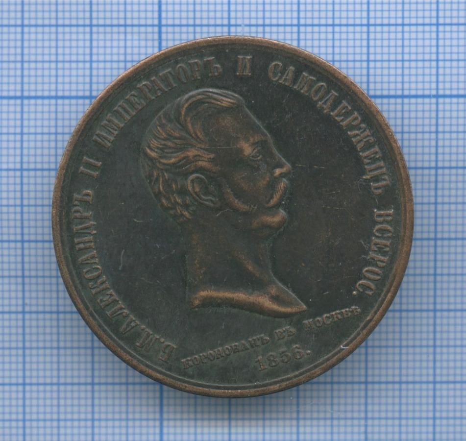 Медаль «Б.М. Александр IIИмператор иСамодержавец Всероссийский, коронован вМоскве в1856 г.» (копия)