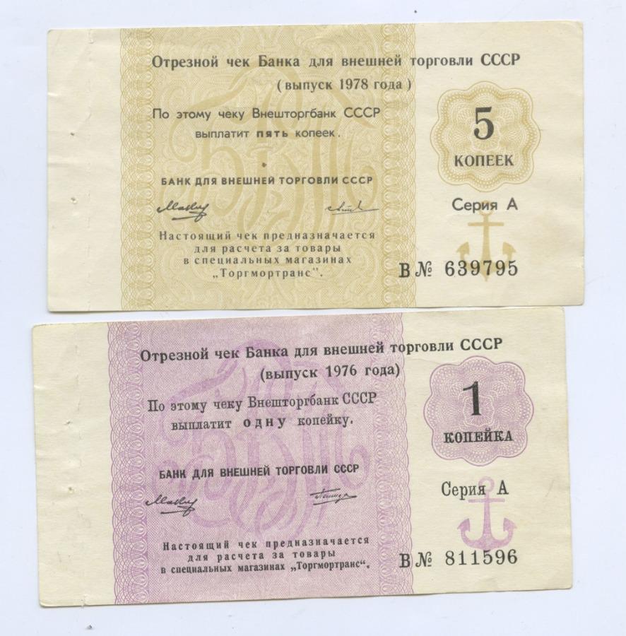 Набор отрезных чеков 1976, 1978 (СССР)