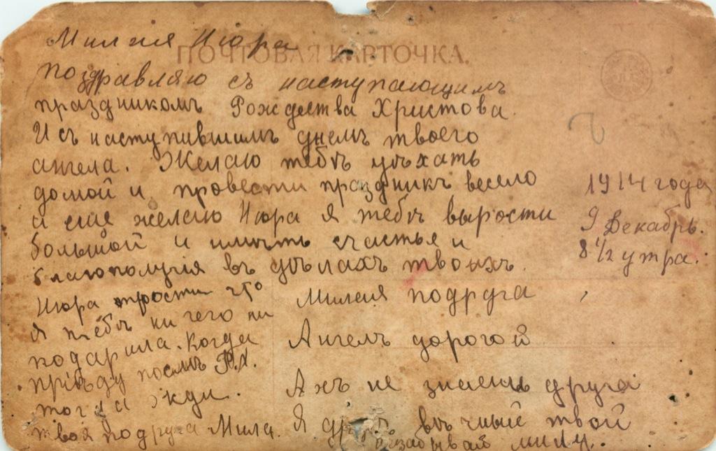 Почтовая карточка 1914 года (Российская Империя)