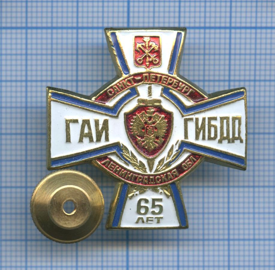 Знак «65 лет ГАИ ГИБДД Санкт-Петербурга иЛенинградской области» (эмаль, латунь, тяжелый) (Россия)