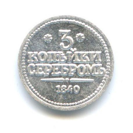 Жетон водочный «3 копейки серебром 1840» (серебро 999 пробы) 2011 года МРГ (Россия)