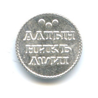 Жетон водочный «Алтынник 1718» (серебро 999 пробы) 2012 года НРГ (Россия)
