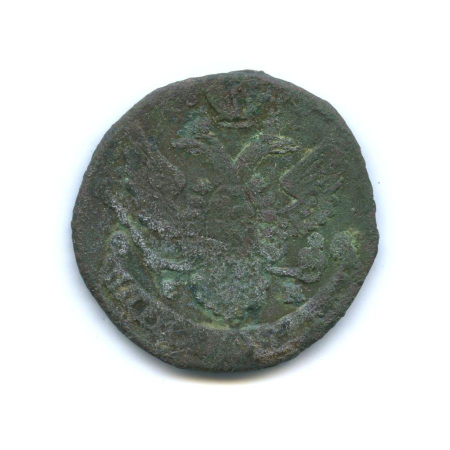 5 копеек 1795 года (Российская Империя)