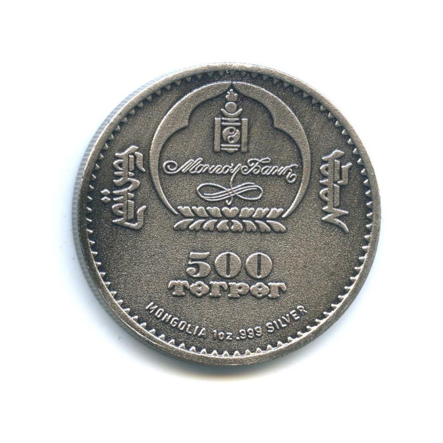 Жетон «500 тугриков 2007, Монголия» (копия)