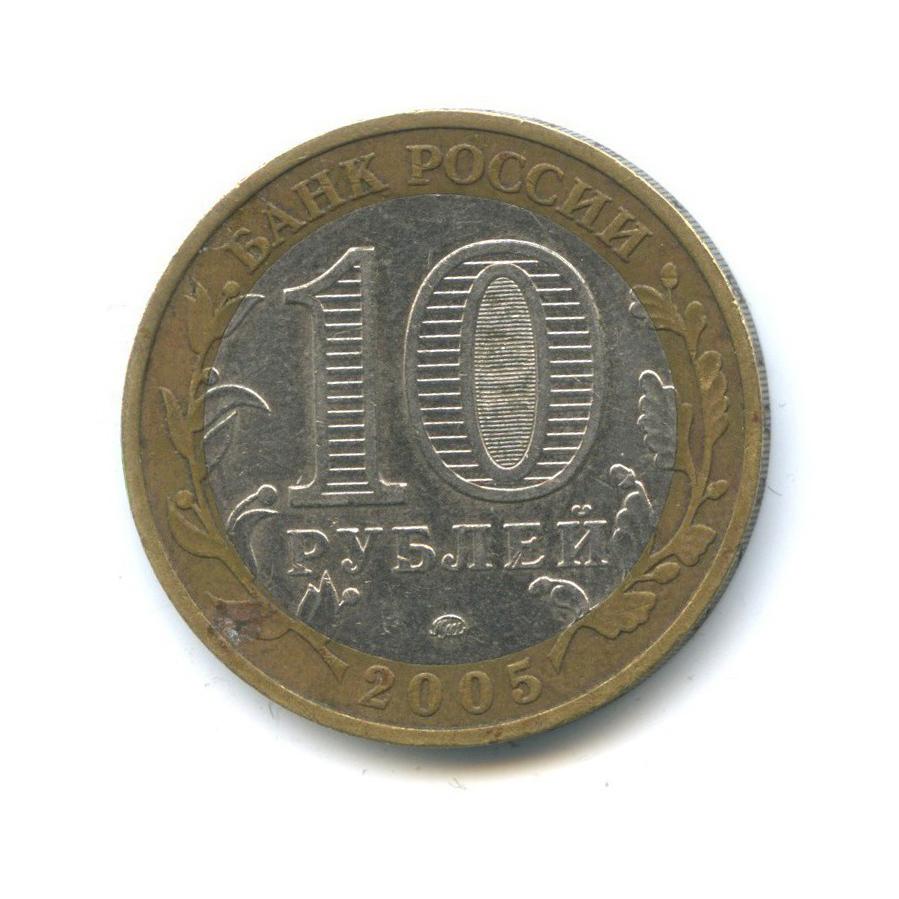 10 рублей — 60-я годовщина Победы вВеликой Отечественной войне 1941-1945 гг 2005 года MМД (Россия)