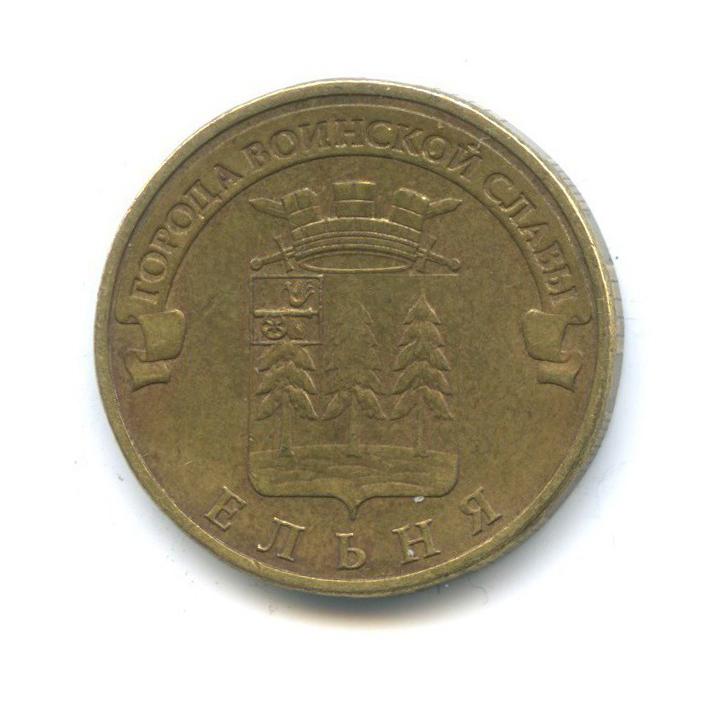 10 рублей — Города воинской славы - Ельня (брак - непрочекан среднего дерева) 2011 года (Россия)