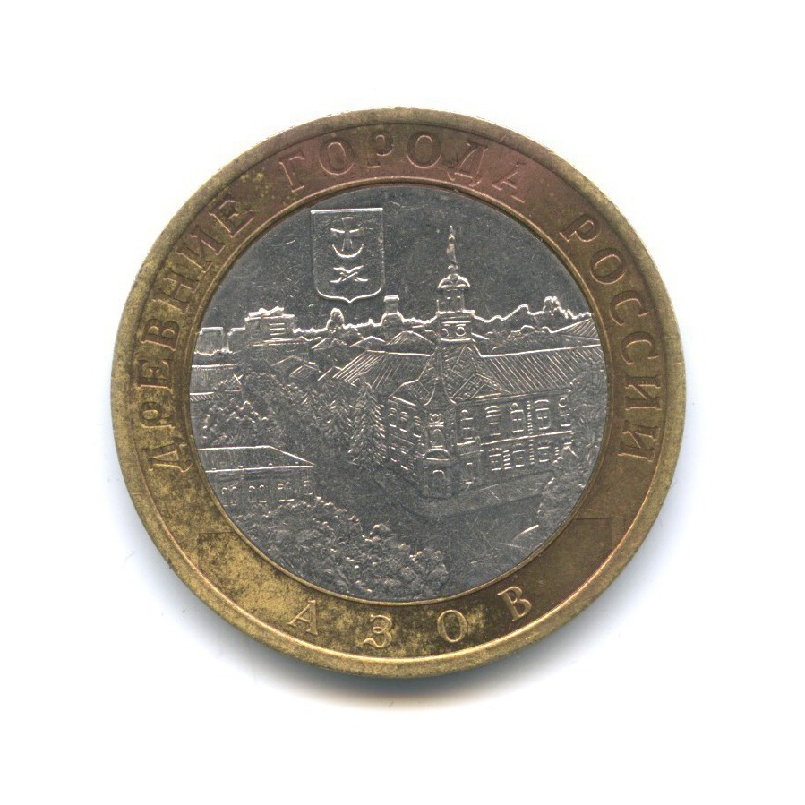 10 рублей — Древние города России - Азов 2008 года СПМД (Россия)