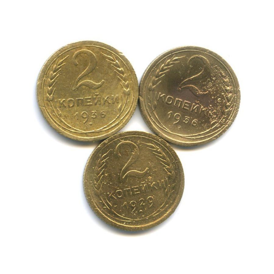Набор монет 2 копейки 1929, 1936 (СССР)