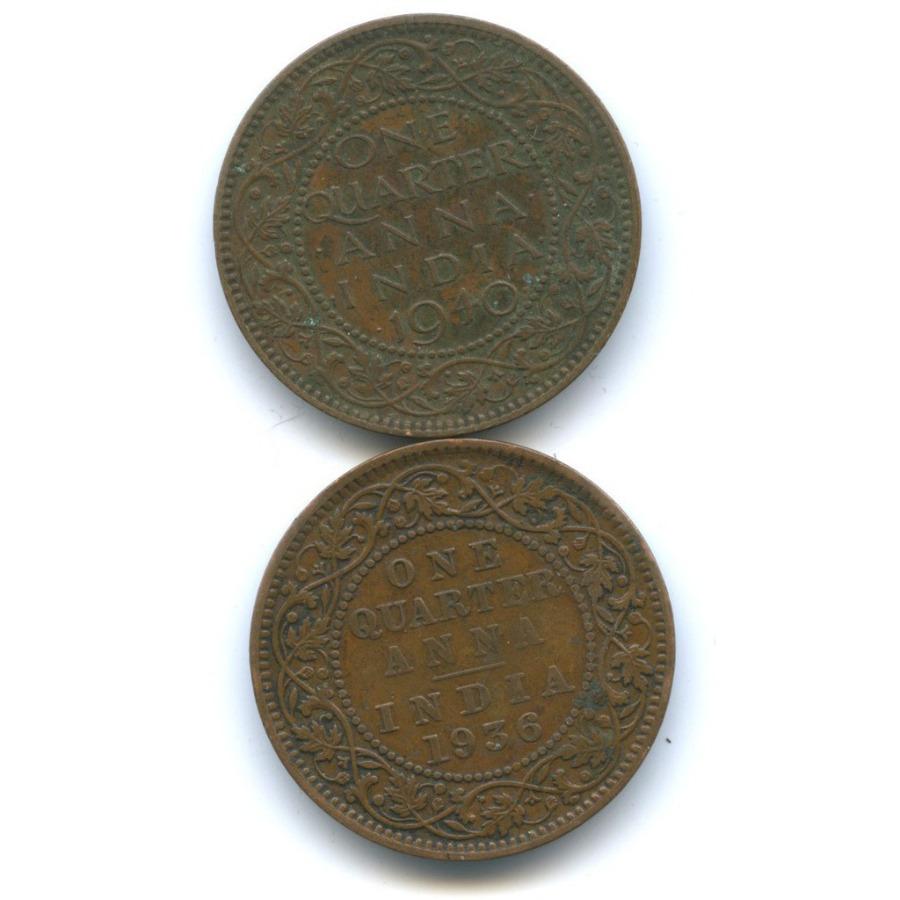 Набор монет 1/4 анны, Британская Индия 1936, 1940