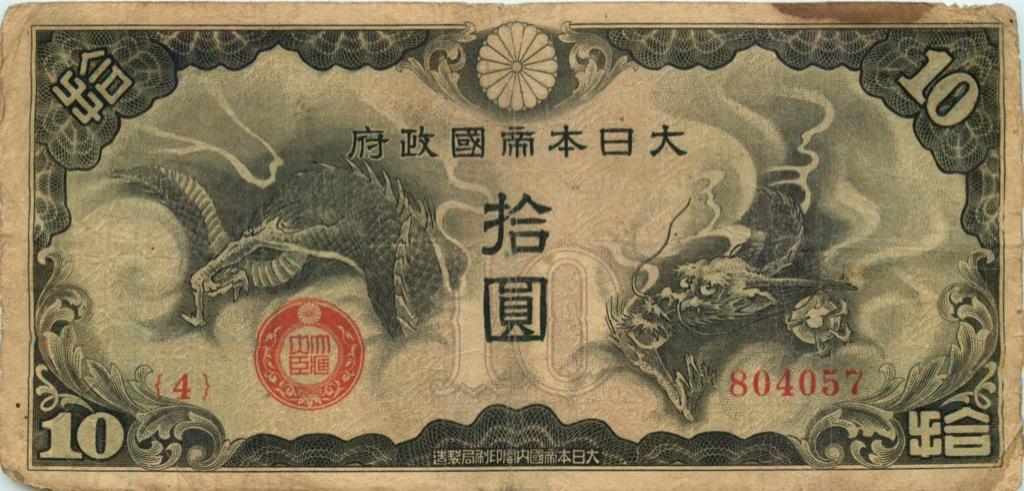 10 йен (Японская оккупация Китая - Манчжурия, 1939-1940) (Япония)