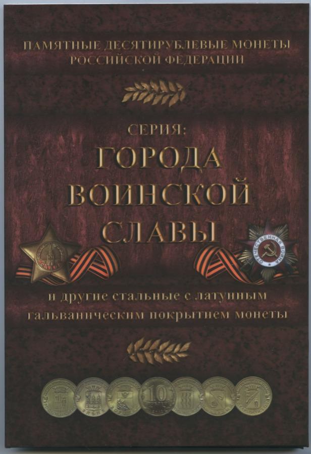 Набор монет «Города воинской славы» (вальбоме) 2011-2014 (Россия)