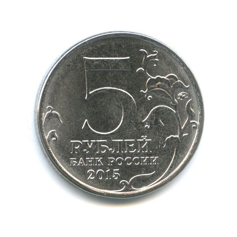 5 рублей - 70 лет победы вВеликой Отечественной войне 1941-1945 гг. - Крымская стратегическая наступательная операция 2015 года (Россия)