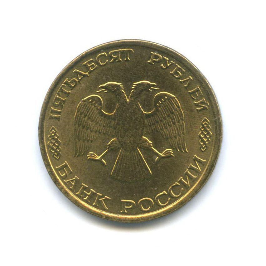 Набор монет 50 рублей (монель металл, хамелеон), перья без насечек 1993 года ЛМД (Россия)