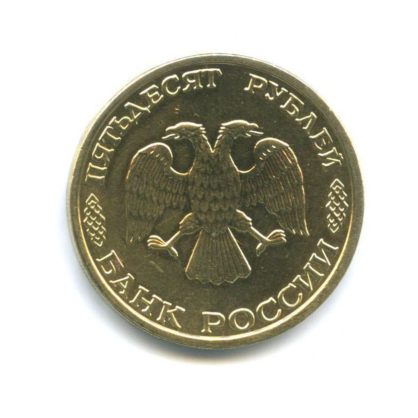 50 рублей (монель металл, хамелеон), перья без насечек 1993 года ЛМД (Россия)