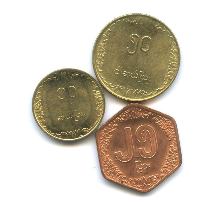 Набор монет, Мьянма (Бирма)