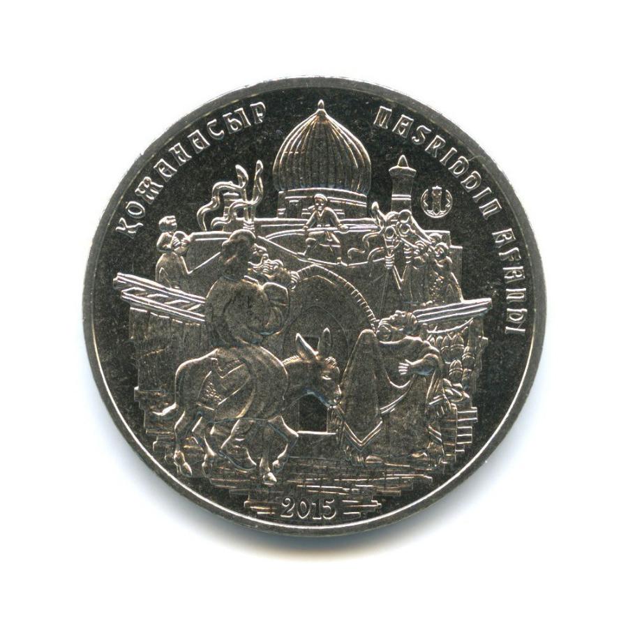 50 тенге — Сказки Народа Казахстана - «Восточная сказка» (Ходжа Насреддин) 2015 года (Казахстан)