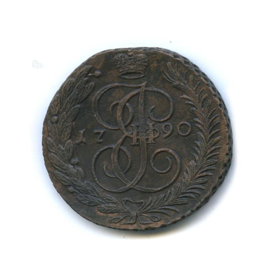 5 копеек 1790 года АМ (Российская Империя)