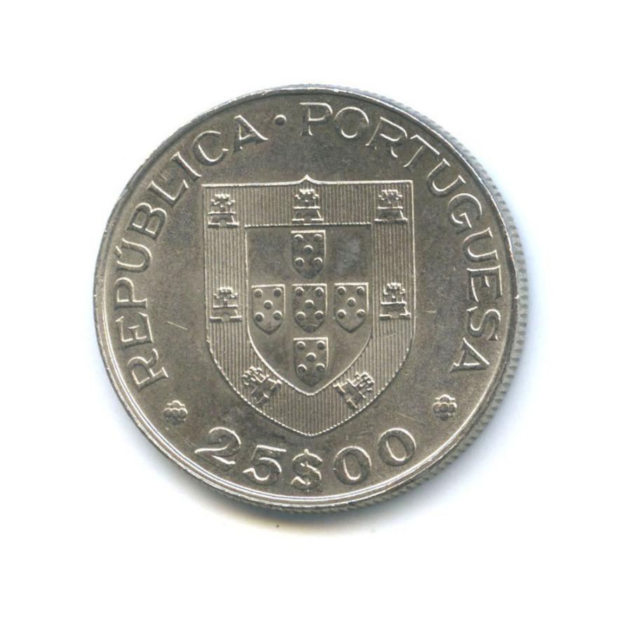 25 эскудо — Международный год детей 1979 года (Португалия)