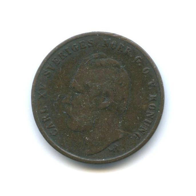 1 эре - Карл XV 1870 года (Швеция)
