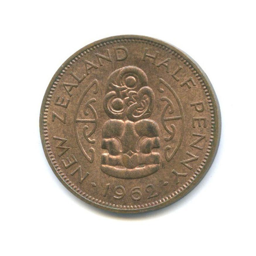 ½ пенни 1962 года (Новая Зеландия)