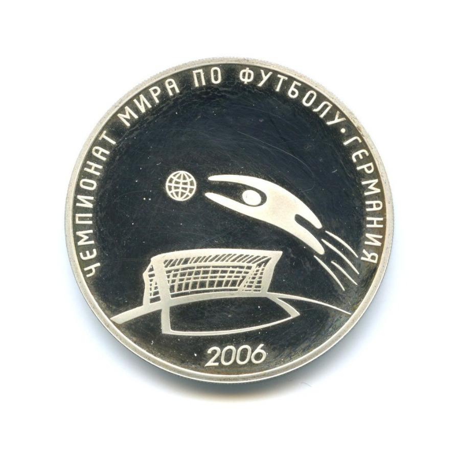 3 рубля — Чемпионат мира пофутболу 2006 2006 года (Россия)