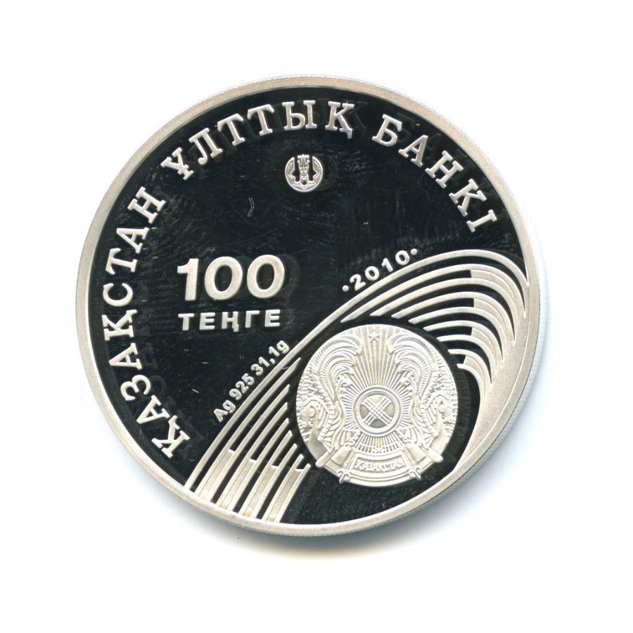 100 тенге - Олимпийские игры 2012 года - Борьба 2010 года (Казахстан)
