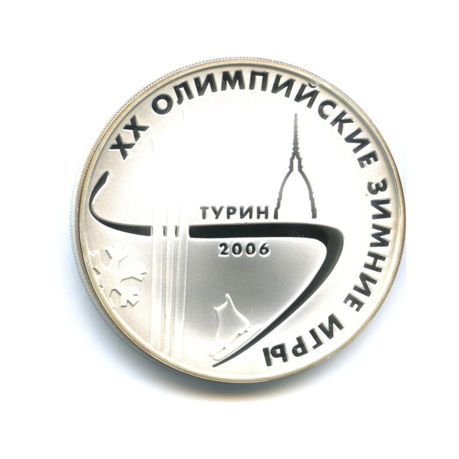 3 рубля - XXОлимпийские зимние игры, Турин 2006 2006 года (Россия)