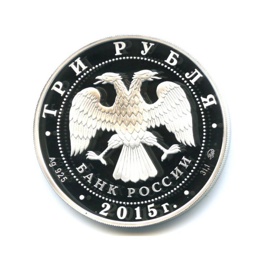 3 рубля - Основание Банка России 2015 года (Россия)
