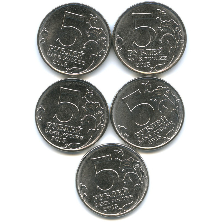 Набор монет 5 рублей - 70 лет победы вВеликой Отечественной войне (1941-1945) 2015 года (Россия)