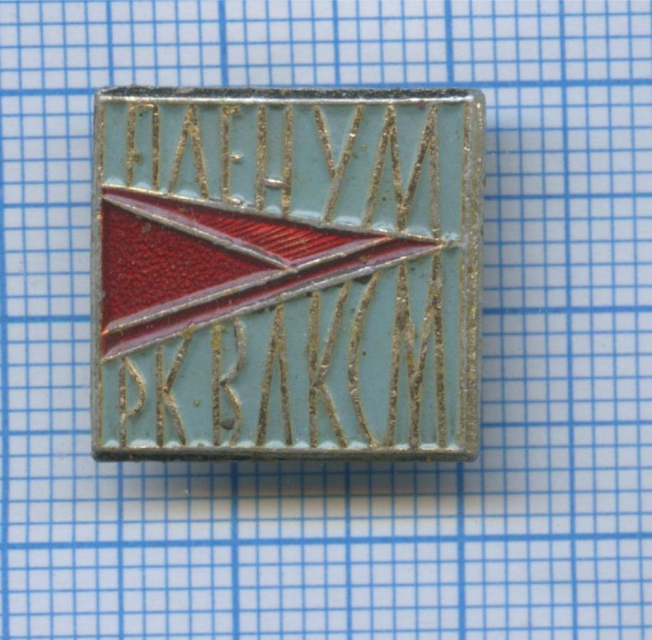 Знак «Пленум РКВЛКСМ» (СССР)