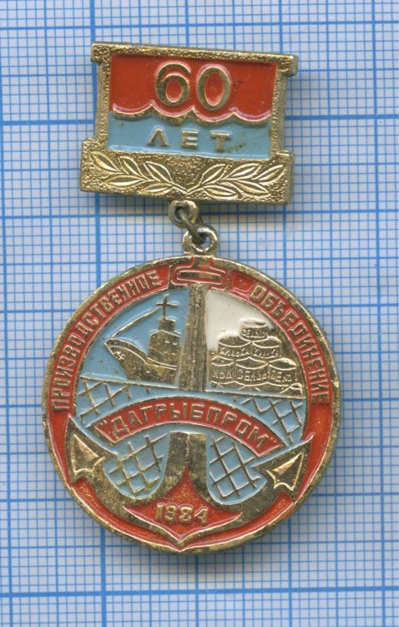 Медаль «60 лет производственному объединению «Дагрыбпром» 1984 года (СССР)