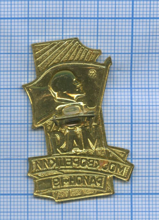 Знак «1 Мая. Москворецкий район» 1988 года (СССР)