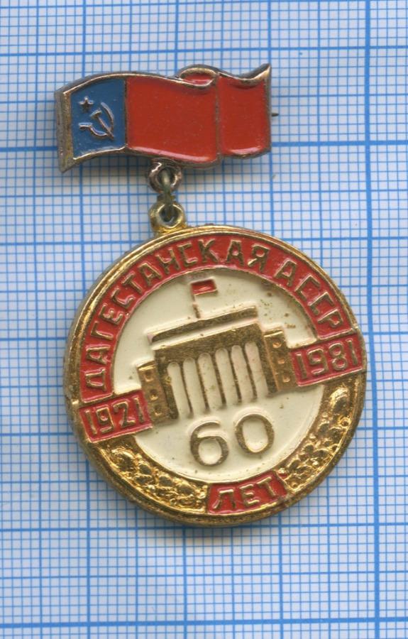 Медаль «60 лет Дагестанской АССР» 1981 года (СССР)